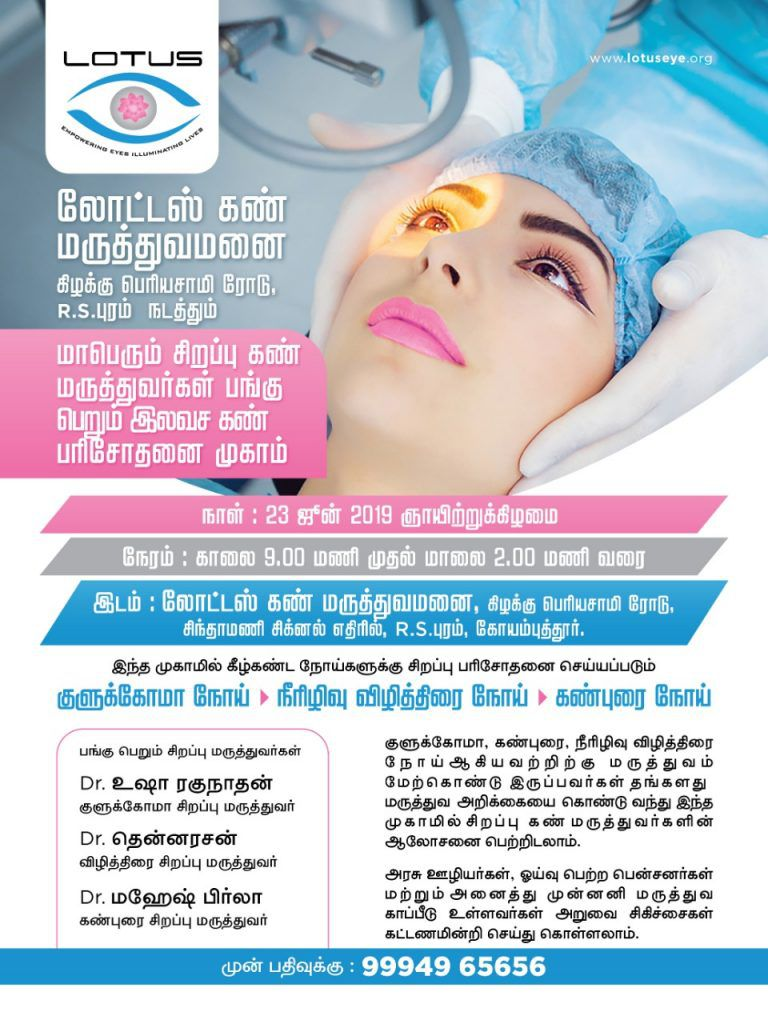 Lotus RS puram Mega Eye Camp - 23rd June 2019